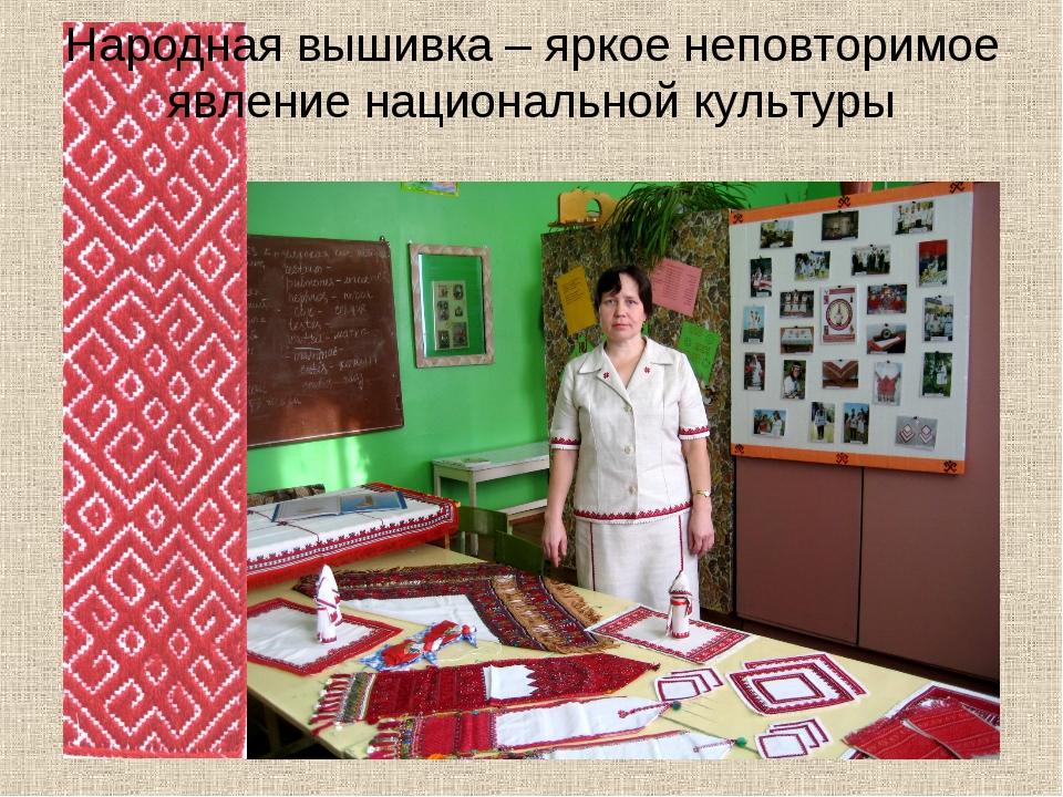 Народная вышивка – яркое неповторимое явление национальной культуры