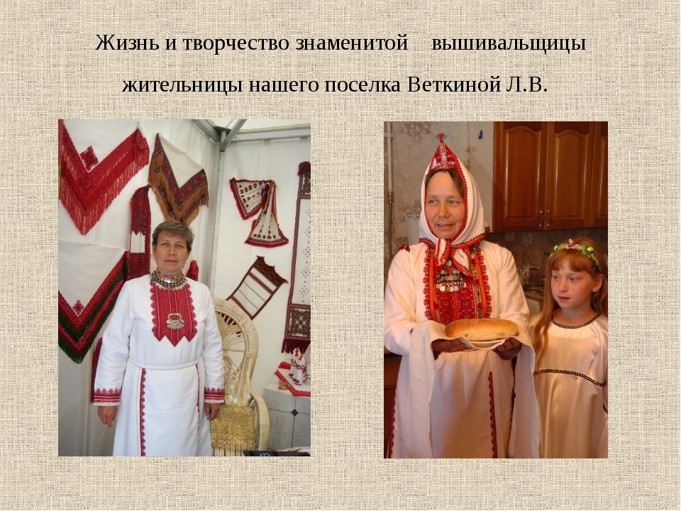 Жизнь и творчество знаменитой вышивальщицы жительницы нашего поселка Веткиной...