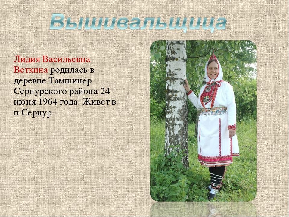 Лидия Васильевна Веткина родилась в деревне Тамшинер Сернурского района 24 и...