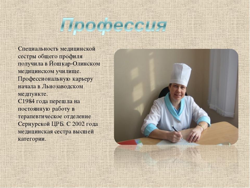 Специальность медицинской сестры общего профиля получила в Йошкар-Олинском ме...