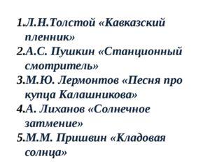 Л.Н.Толстой «Кавказский пленник» А.С. Пушкин «Станционный смотритель» М.Ю. Ле