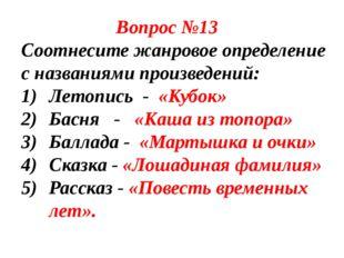 Вопрос №13 Соотнесите жанровое определение с названиями произведений: Летопи
