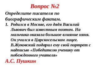 Вопрос №2 Определите писателя по биографическим фактам. Родился в Москве, ег