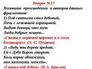 Вопрос №17 Назовите произведения и авторов данных фрагментов: 1) Под святыми
