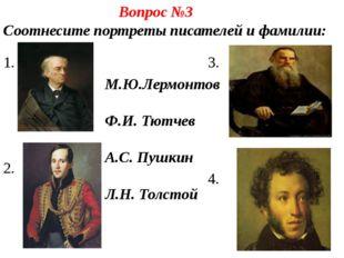 Вопрос №3 Соотнесите портреты писателей и фамилии: 1. 2. 3. 4. М.Ю.Лермонтов