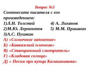 Вопрос №5 Соотнесите писателя с его произведением: Л.Н. Толстой 4) А. Лихано