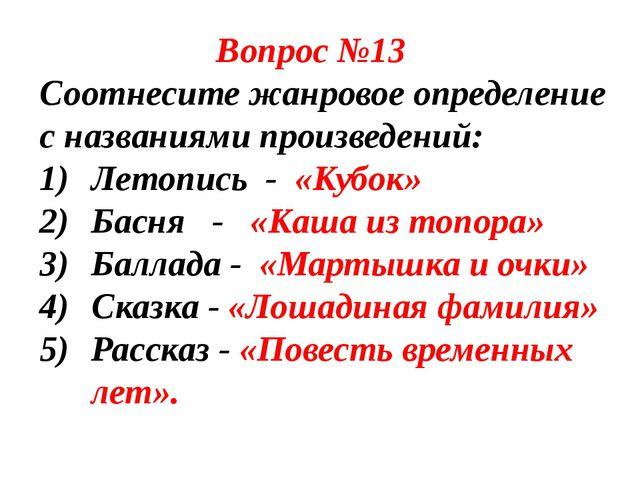 Вопрос №13 Соотнесите жанровое определение с названиями произведений: Летопи...