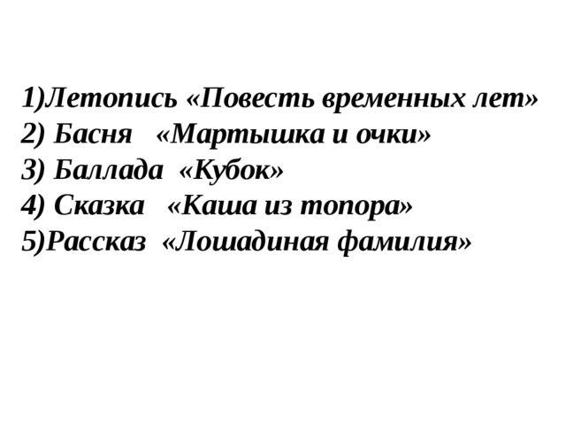 1)Летопись «Повесть временных лет» 2) Басня «Мартышка и очки» 3) Баллада «Куб...