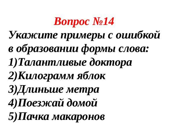 Вопрос №14 Укажите примеры с ошибкой в образовании формы слова: Талантливые...