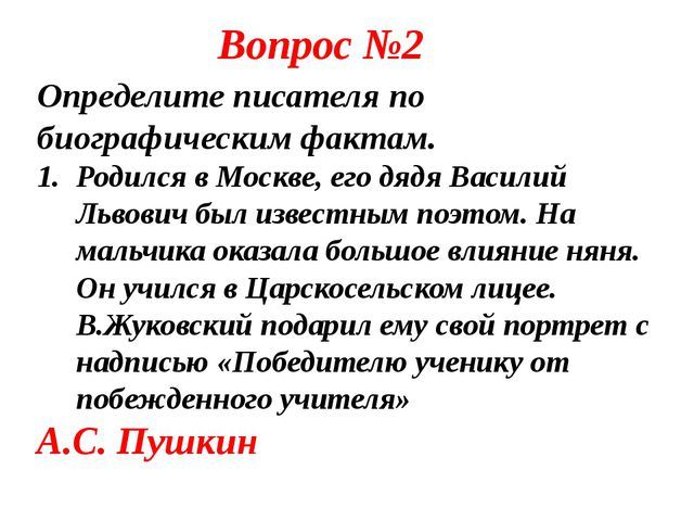 Вопрос №2 Определите писателя по биографическим фактам. Родился в Москве, ег...