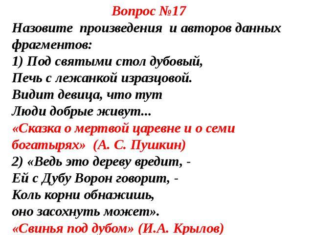 Вопрос №17 Назовите произведения и авторов данных фрагментов: 1) Под святыми...