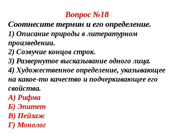 Вопрос №18 Соотнесите термин и его определение. 1) Описание природы в литера...
