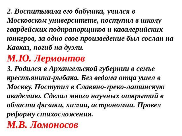 2. Воспитывала его бабушка, учился в Московском университете, поступил в школ...