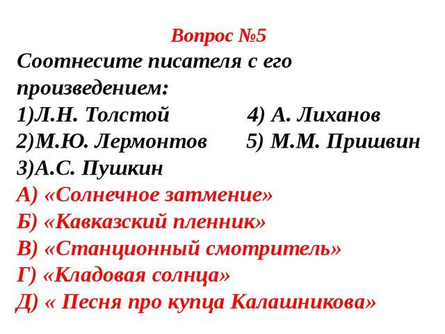 Вопрос №5 Соотнесите писателя с его произведением: Л.Н. Толстой 4) А. Лихано...
