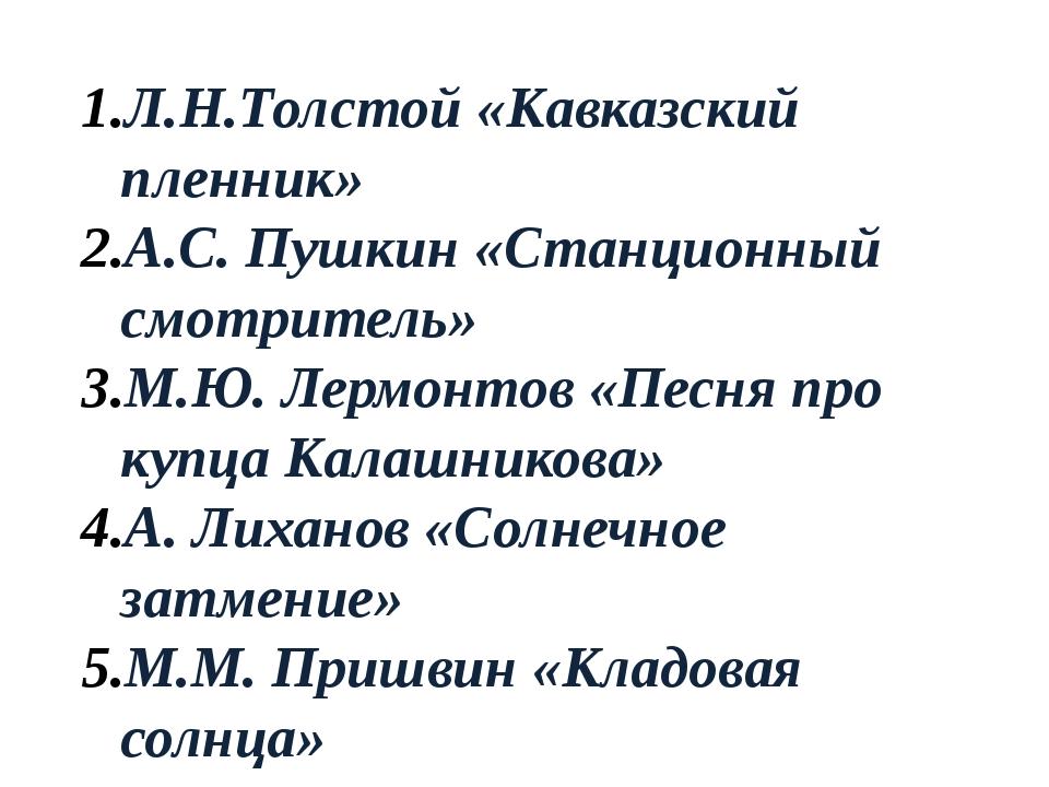 Л.Н.Толстой «Кавказский пленник» А.С. Пушкин «Станционный смотритель» М.Ю. Ле...