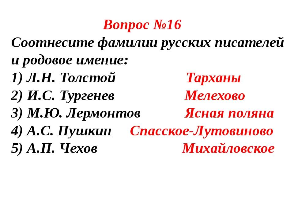 Вопрос №16 Соотнесите фамилии русских писателей и родовое имение: 1) Л.Н. То...
