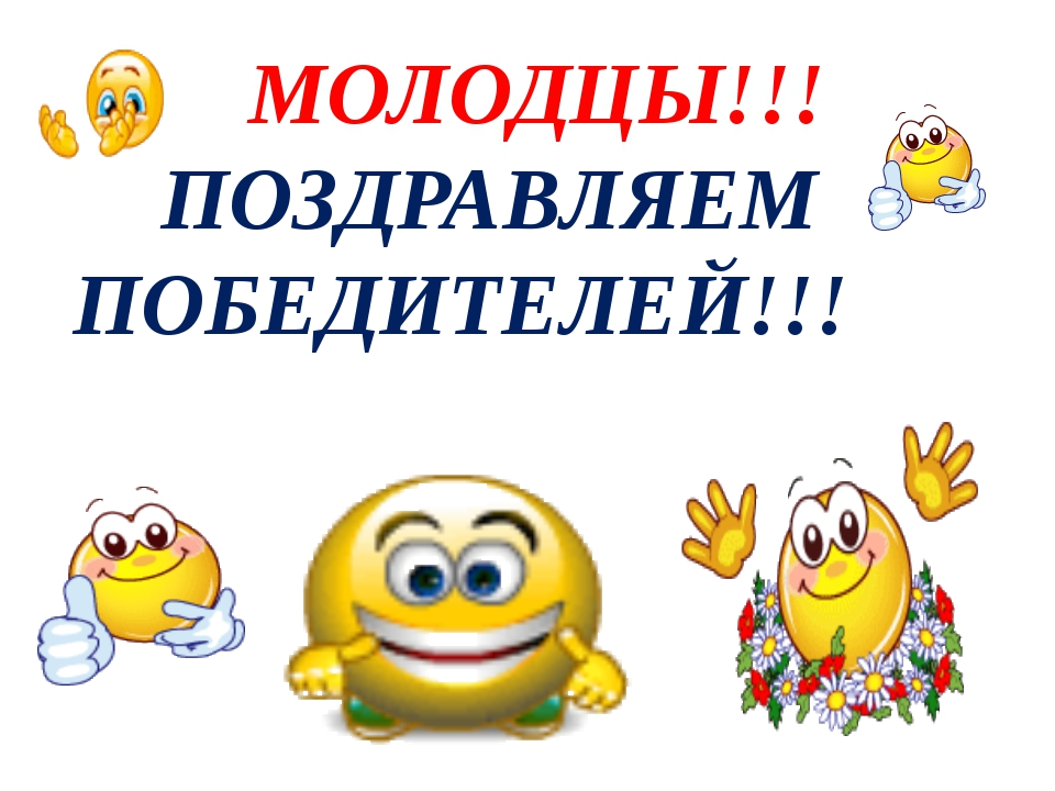 МОЛОДЦЫ!!! ПОЗДРАВЛЯЕМ ПОБЕДИТЕЛЕЙ!!!