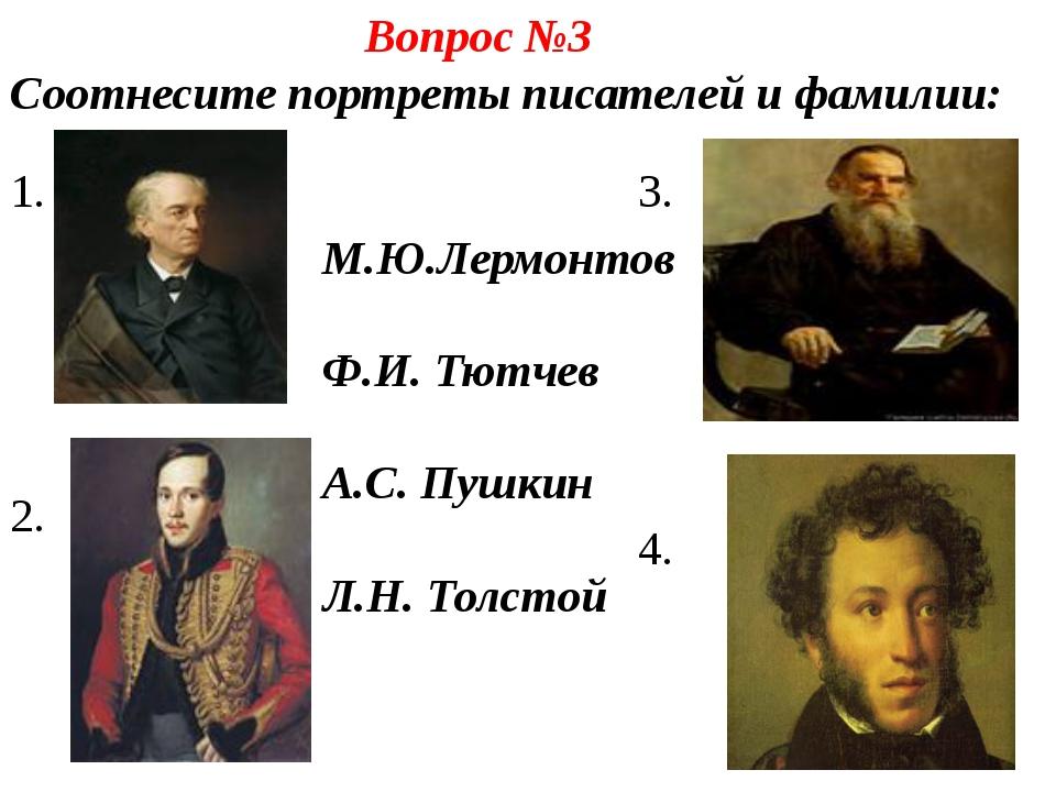 Вопрос №3 Соотнесите портреты писателей и фамилии: 1. 2. 3. 4. М.Ю.Лермонтов...
