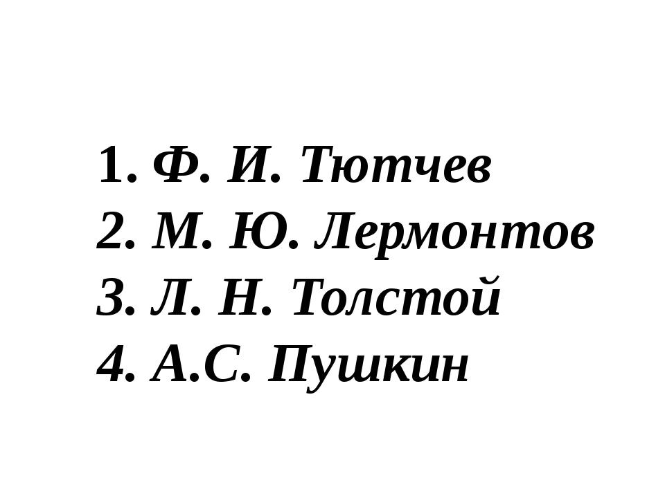Ф. И. Тютчев М. Ю. Лермонтов Л. Н. Толстой А.С. Пушкин
