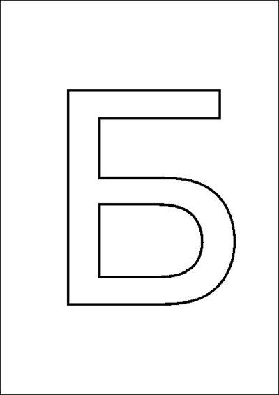 Буква В - 10 Декабря 2013 - Произведения - Союз Писателей