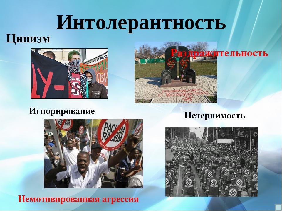 Интолерантность Игнорирование Нетерпимость Раздражительность Цинизм Немотивир...