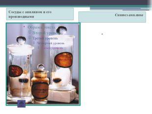 «русская химия» Благодаря многочисленным работам и открытиям Николая Зинина «