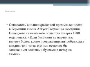 В.Ф.Петрушевский Какие работы Зинин провел вместе с В.Ф.Петрушевским? Какое в