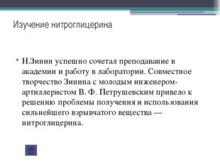 Бекетов Николай Николаевич