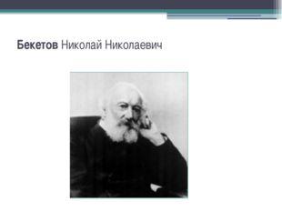 Ученики Кто из учеников Зинина впоследствии стал известным химиком? Кто из уч