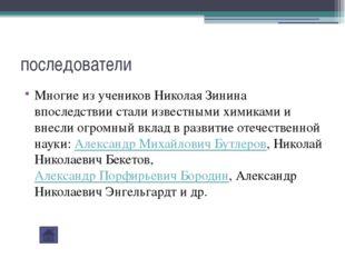 Саратов В каком городе Зинин получил среднее образование?