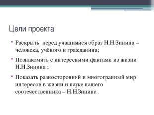 Годы учения Николай Николаевич родился на Кавказе, где его отец, Николай Иван