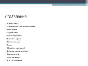 студенчество В 1830 Николай Зинин приехал в Казань, чтобы поступить в универс