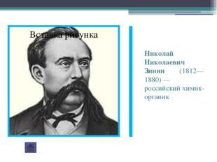 Казанский период Вернувшись в Казань, Николай Зинин защитил докторскую диссер