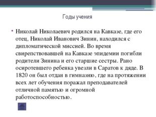 семья В бытность свою в Казани, в 1845 году, Н. Н. женился на пожилой вдове,