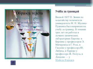 Изучение нитроглицерина Н.Зинин успешно сочетал преподавание в академии и раб