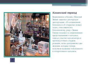 последователи Многие из учеников Николая Зинина впоследствии стали известным