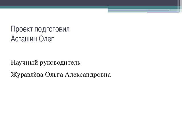 основатель русской научной школы академик Петербургской АН (1858), первый пре...