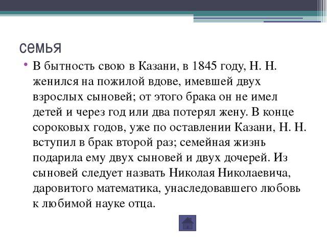 В 1841 Зинин был утвержден экстраординарным профессором по кафедре химическо...