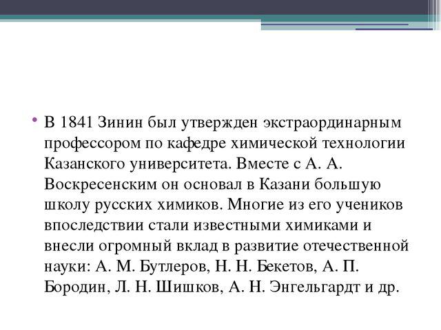 ШИШКОВ Александр Семенович
