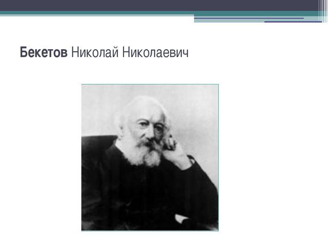 Ученики Кто из учеников Зинина впоследствии стал известным химиком? Кто из уч...