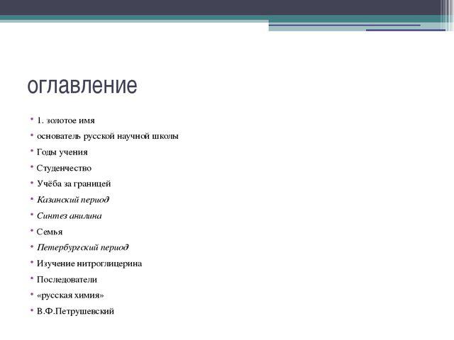 студенчество В 1830 Николай Зинин приехал в Казань, чтобы поступить в универс...