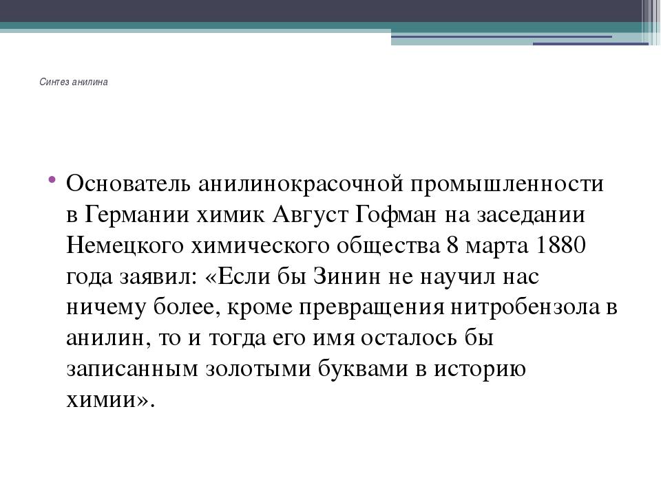 В.Ф.Петрушевский Какие работы Зинин провел вместе с В.Ф.Петрушевским? Какое в...