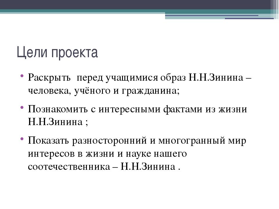 Годы учения Николай Николаевич родился на Кавказе, где его отец, Николай Иван...