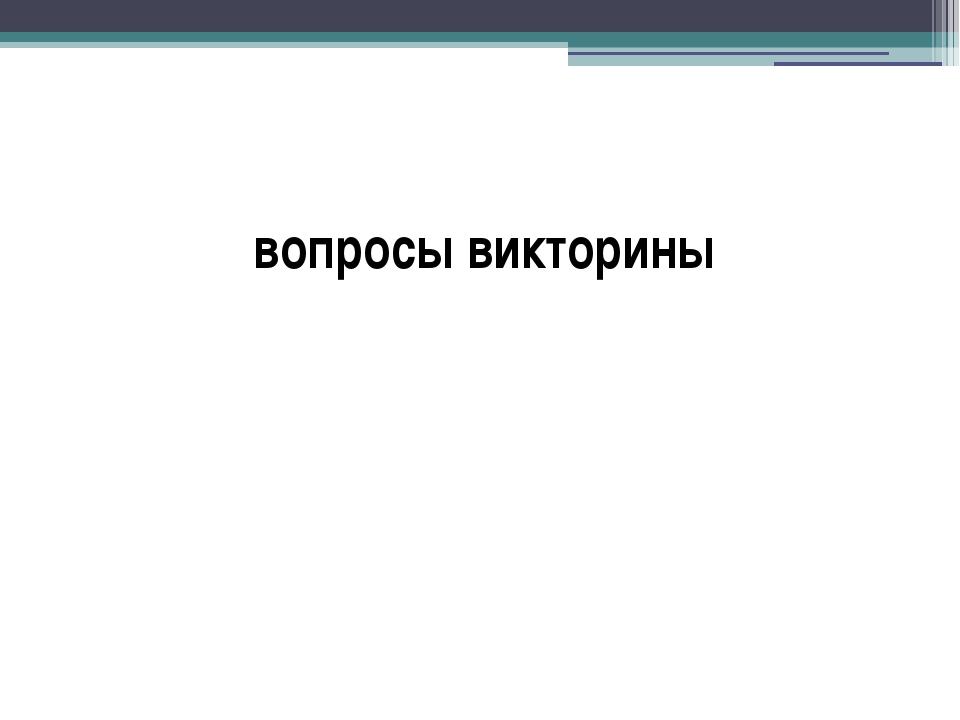Русское химическое общество Президентом какого общества был Н.Н. Зинин в тече...