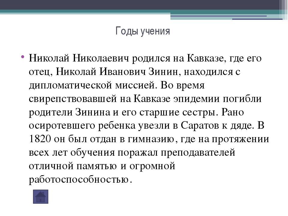 семья В бытность свою в Казани, в 1845 году, Н. Н. женился на пожилой вдове,...
