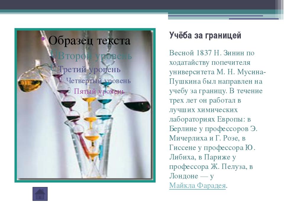 Изучение нитроглицерина Н.Зинин успешно сочетал преподавание в академии и раб...