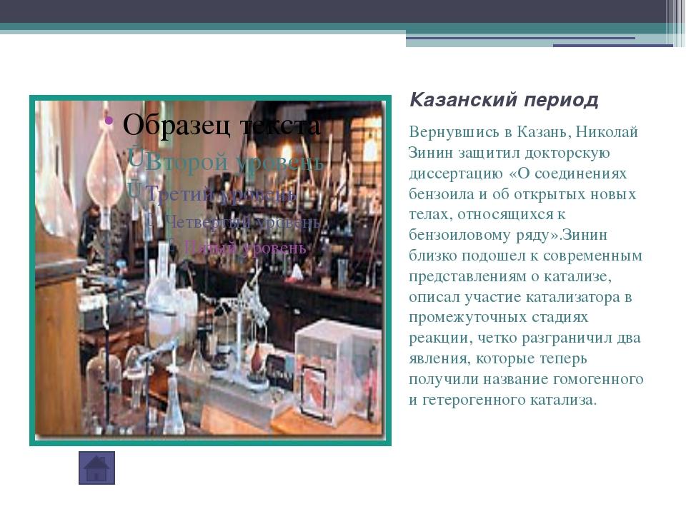 последователи Многие из учеников Николая Зинина впоследствии стали известным...