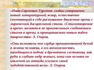 «Иван Сергеевич Тургенев создал совершенно новый литературный жанр, естествен
