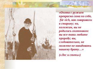 «Охота с ружьем прекрасна сама по себе, für sich, как говаривали в старину; н