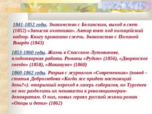 1841-1852 годы. Знакомство с Белинским, выход в свет (1852) «Записок охотника